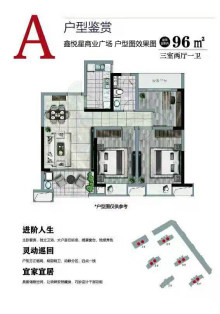 A户型:建面约96㎡三室两厅一卫(户型图)