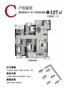 C户型:建面约127㎡三室两厅一卫