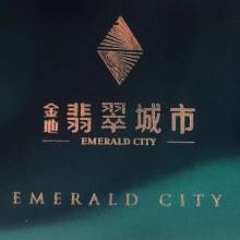 金地翡翠城市