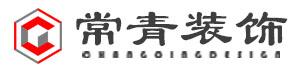 太仓常青装饰设计工程有限公司